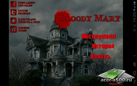 Bloody Mary Ghost Adventure HD (обновлено до версии 1.4) / 1.2.1 RUS