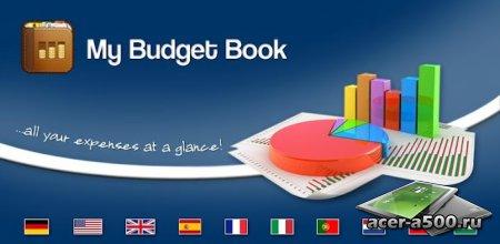 My Budget Book (Мой бюджет)
