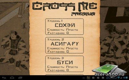CrossMe Premium (обновлено до версии 1.4.5.0) / CrossMe Color Premium версия 1.4.5.0