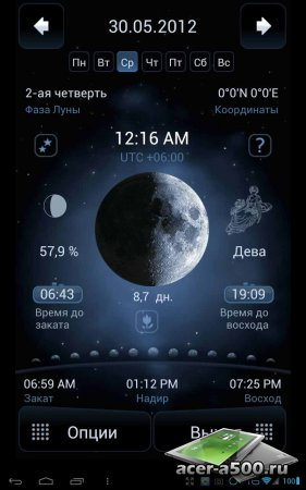 Deluxe Moon - Moon Calendar (Луна Люкс - Лунный календарь)