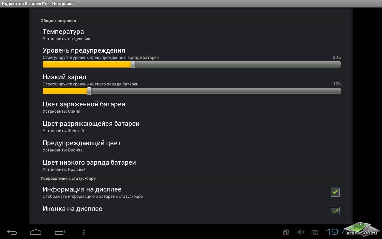 """Индикатор батареи """"Battery Indicator Pro"""" для планшетов на Android"""