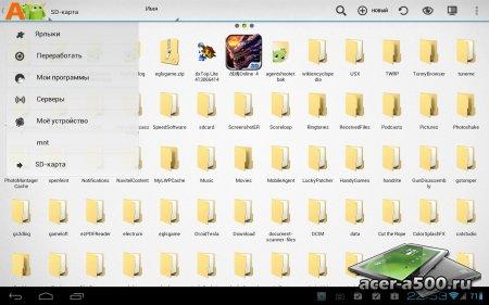 AndroXplorer Pro File Manager (обновлено до версии 4.6.2.5)