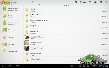 AndroXplorer Pro File Manager (обновлено до версии 4.6.2.5)