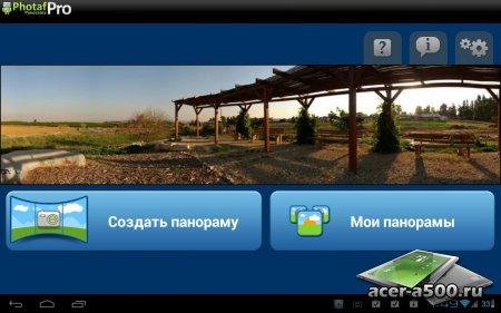 Photaf Panorama Pro (обновлено до версии 3.2.3)