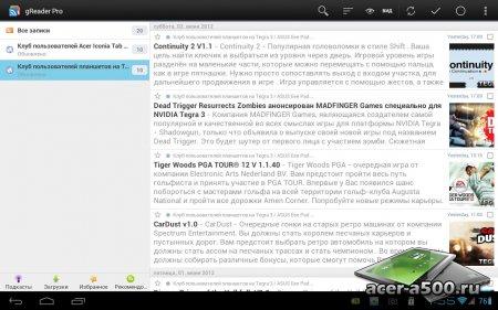 gReader Pro (Google Reader) (обновлено до версии 2.8.6)