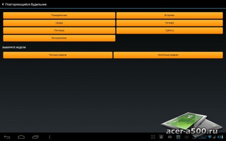 AlarmDroid Pro версия 1.10.5