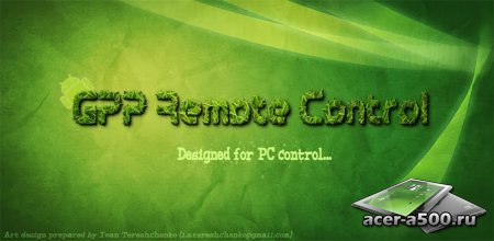 GPP Remote Viewer (ранее GPP Remote Control) (обновлено до версии 1.0.7)