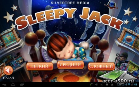 Sleepy Jack (обновлено до версии 17611)