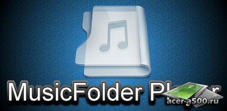 Music Folder Player Donate (обновлено до версии 1.3.1)