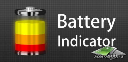 Battery Indicator Pro (Индикатор Батареи Pro)