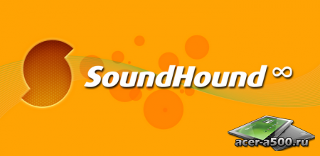 SoundHound ∞ (обновлено до версии 5.3.0)