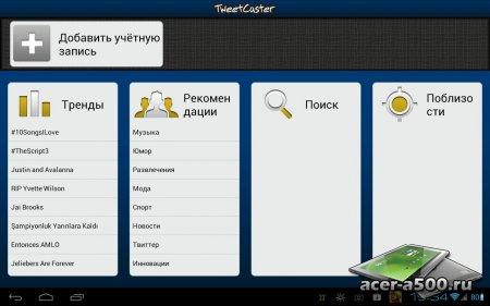 TweetCaster Pro for Twitter (обновлено до версии 7.3.0)