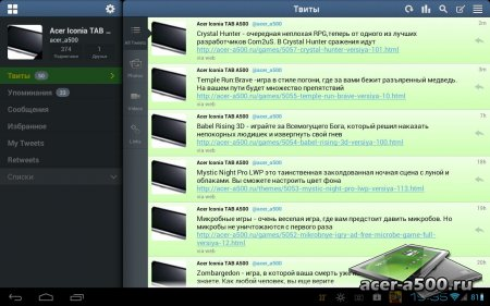 TweetCaster Pro for Twitter (обновлено до версии 7.3.0)