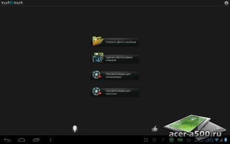 TouchRetouch (обновлено до версии 3.1.1)