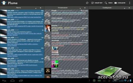 Plume for Twitter (обновлено до версии 4.13) + Plume Premium for Twitter версия 1.0.1