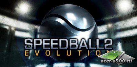 Speedball 2 Evolution (обновлено до версии 1.1.2)