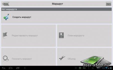 Навител Навигатор для Acer Iconia Tab A500/A501 на базе Android 3.x, 4.x ПОЛНАЯ ВЕРСИЯ (обновлено до версии 7.5.0.0) + карты для новой версии