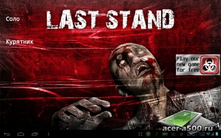 ��������� ����� (Last Stand) ������ 1.2.9.6
