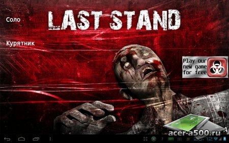 Последняя битва (Last Stand)