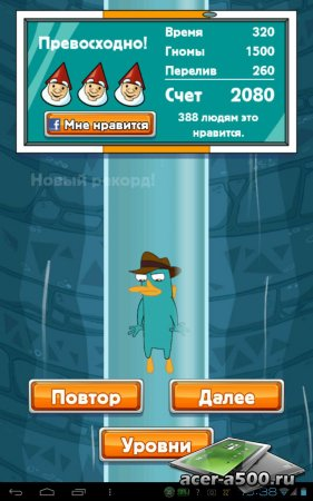 Где же Перри? (Where's My Perry?) (обновлено до версии 1.5.0)
