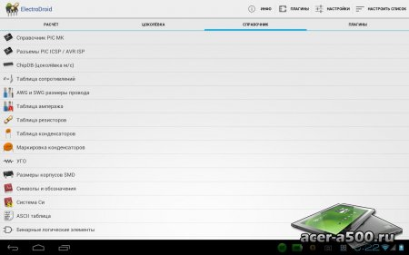 ElectroDroid Pro (обновлено до версии 3.1)