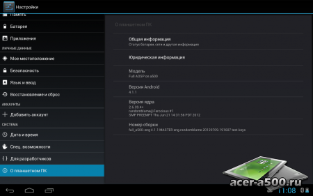 �������� Android 4.1.1 Jelly Bean ��� Acer A500 �� Randomblame (AOSP ������|������ 5 FIXED)(���������)