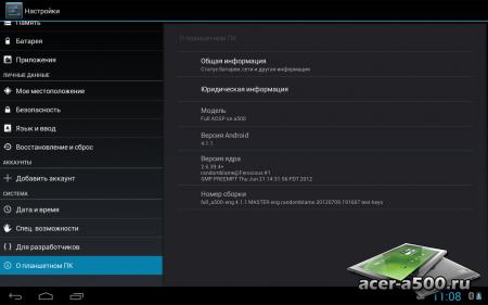Прошивка Android 4.1.1 Jelly Bean для Acer A500 от Randomblame (AOSP сборка|Версии 5 FIXED)(обновлено)