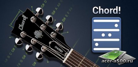 Chord! (гитарные аккорды)