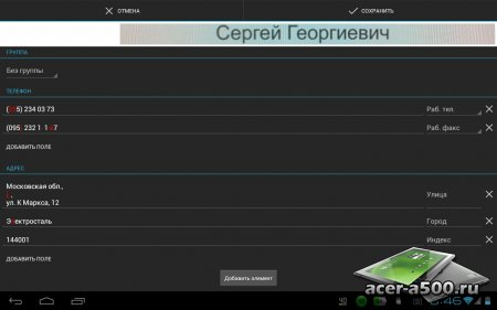 ABBYY Business Card Reader версия 2.0.6.8