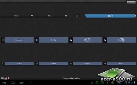 Battery Indicator Pro (Индикатор Батареи Pro) (обновлено до версии 1.3.6)