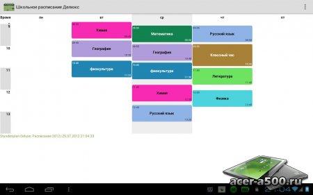 Расписание Plus Делюкс версия 2.8.8