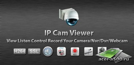 IP Cam Viewer Pro (обновлено до версии 4.5.8)