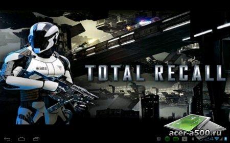 Total Recall (обновлено до версии 1.3.0)