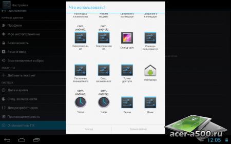 Cyanogenmod 10 на основе Android 4.1.1 Jelly Bean для A500/A501 от Jellybellys