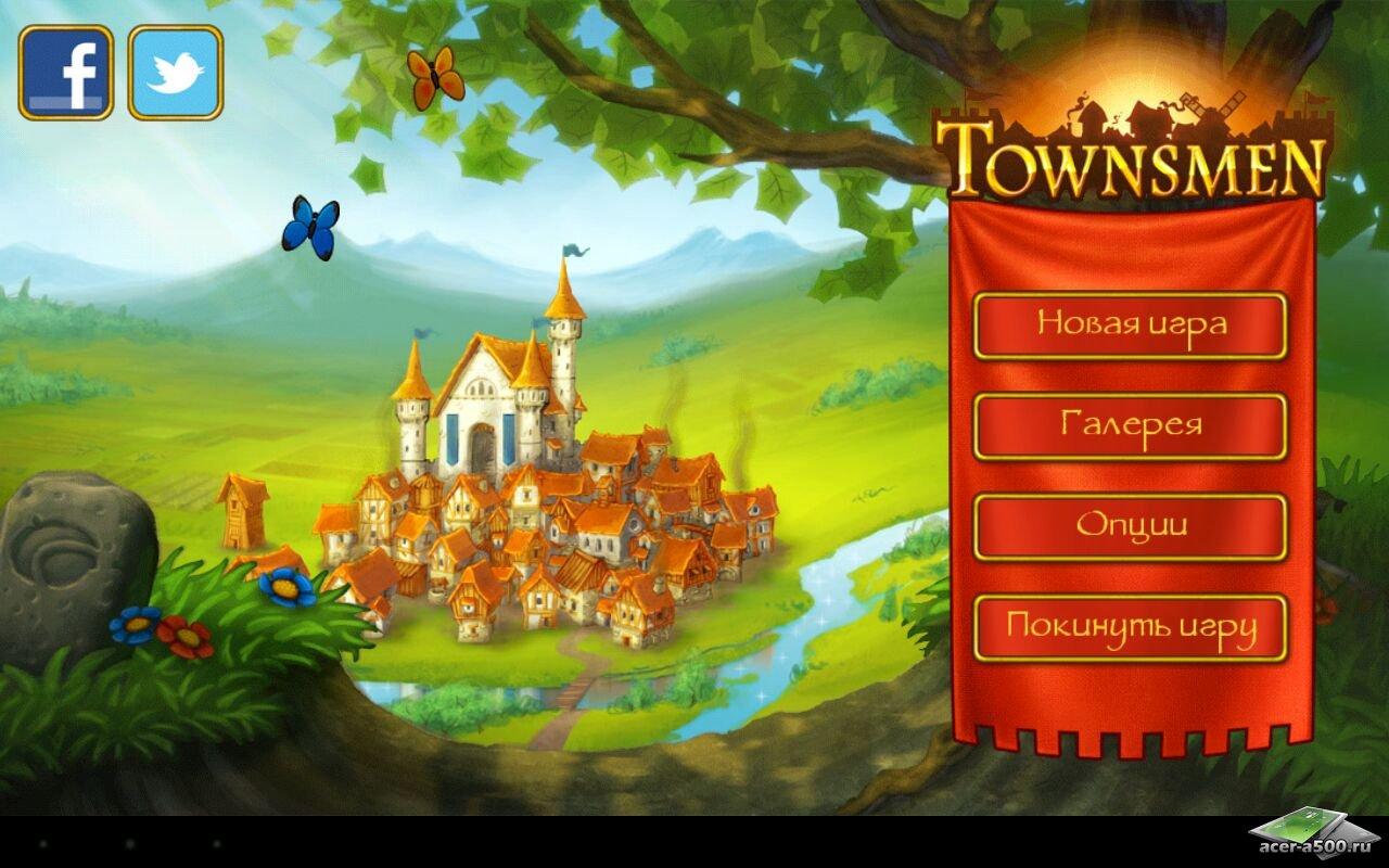 Скачать Townsmen Premium на андроид бесплатно / Товнсмен
