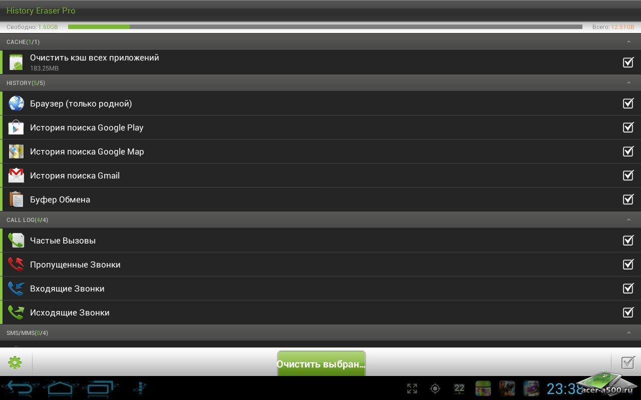 """Приложение """"History Eraser Pro"""" для планшетов на Android"""