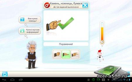 Einstein™ Тренировка для ума v1.1.6