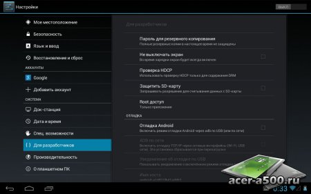 Jelly Bean (Android 4.1.2) для Acer A500/A501 от thor2002ro (обновлено до v28) + патч от Snapacer