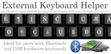 External Keyboard Helper Pro (обновлено до версии 5.9)