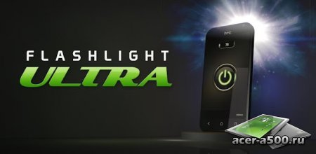 Flashlight Ultra