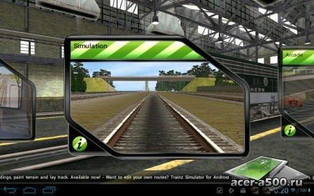 Trainz Driver (обновлено до версии 1.0.3)