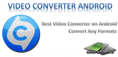 Video Converter Android PRO (обновлено до версии 1.3.1)