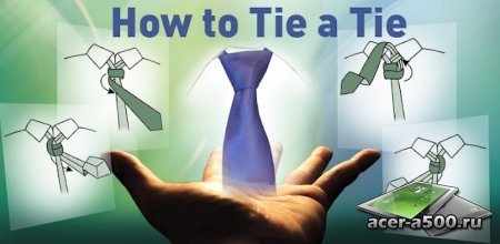 Как завязать галстук Профессионально (How to Tie a Tie) (обновлено до версии 2.3)