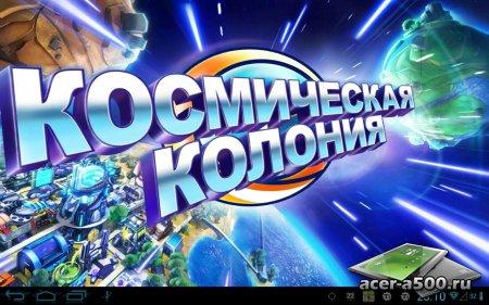Космическая колония (Cosmic Colony)