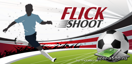 Flick Shoot Pro (обновлено до версии 2.1)