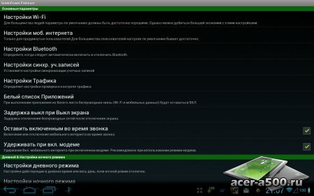 GreenPower premium версия 8.5.10