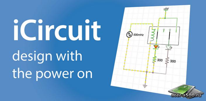 iCircuit версия 1.5