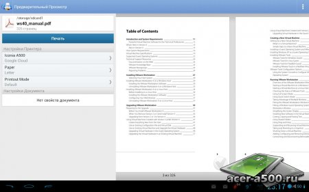 PrintHand Mobile Print Premium версия 1.1.7