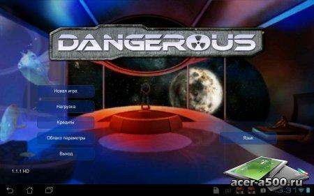 Dangerous HD (обновлено до версии 1.5.2)