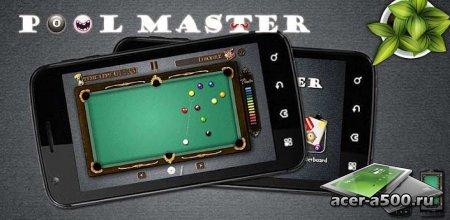 Мастер бильярда Pool Master Pro
